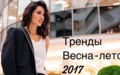 7 главных модных трендов лета 2017